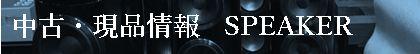 USED SPE