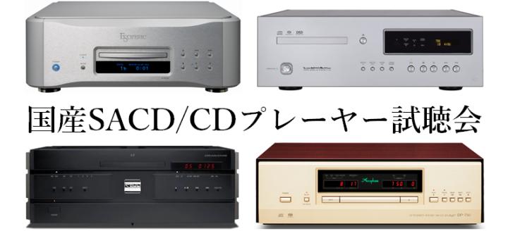cdp試聴会 ロゴ